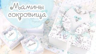 Как я делаю МАМИНЫ СОКРОВИЩА / Скрапбукинг / Baby box scrapbooking