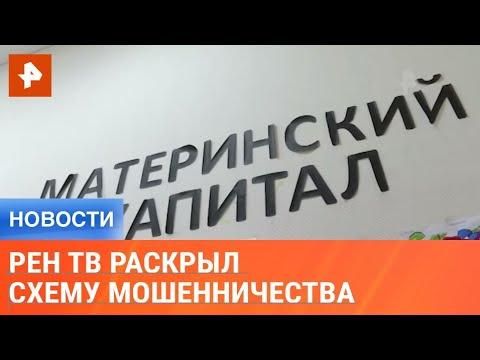 РЕН ТВ раскрыл схему мошенничества с использованием маткапитала