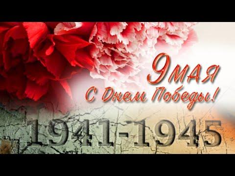 Поздравление с Днем Победы!С 9 мая.Музыкальная открытка.