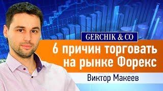 ≡ Почему выгодно торговать на рынке Форекс? Преимущества Форекса. ➤ #2 Кейс от Виктора Макеева
