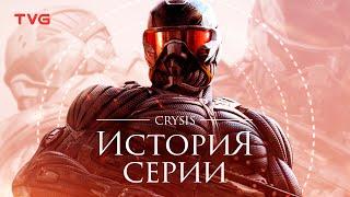 Расцвет и упадок Crysis | История серии.