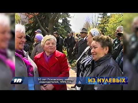 Из нулевых / 2-й сезон / 1999 / 50 лет Псковскому заводу радиодеталей