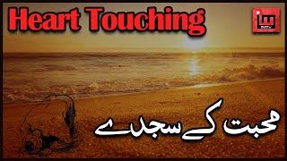 Muhabbat k sajdy | Heart Touching | IM Tv