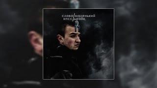 Слава КПСС - Маленький Дрэйк (Jubilee Diss) (official audio)