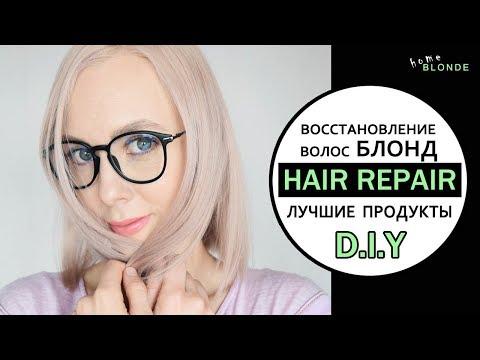 Как вылечить убитые БЛОНДОМ волосы? | МОЙ УХОД | Лучшие средства для восстановления волос