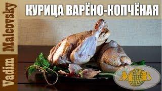 Рецепт курица варёно-копчёная. Мальковский Вадим.