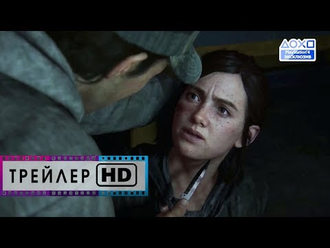The Last of Us 2 | Одни из нас. Часть II - Русский сюжетный трейлер (1080 HD) | Игра | 2020