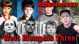"""West Memphis Three"" คดีปริศนา ป่ามรณะ ll เวรชันสูตร Ep10"