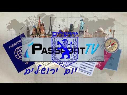 פספורט ליום ירושלים