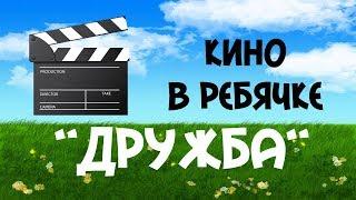 """Кино в Ребячке """"Дружба"""""""