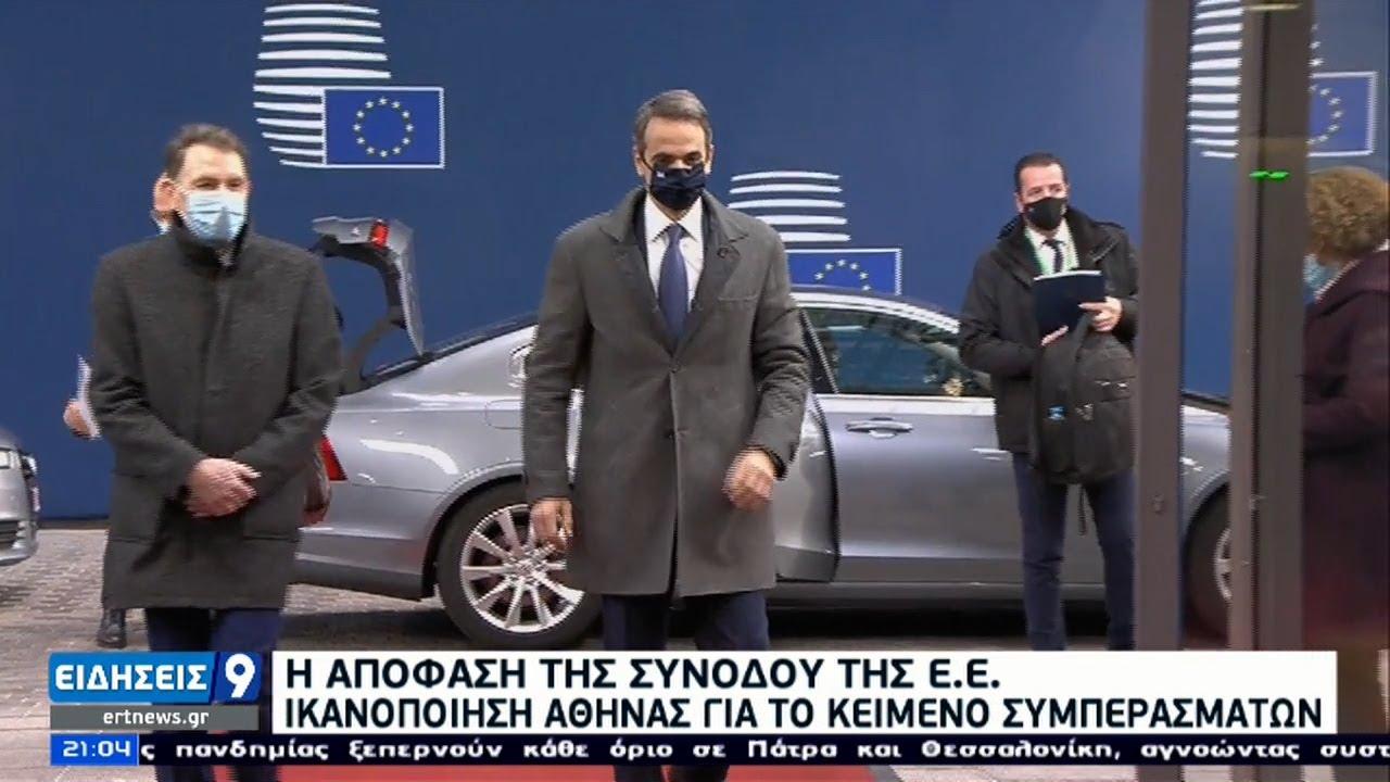 Aπόφαση της Συνόδου της Ε.Ε. – Σε καθεστώς διαρκούς επίβλεψης η Τουρκία | 26/03/2021 | ΕΡΤ