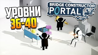 Шар против пушек! | Bridge Constructor Portal (ур. 36-40)