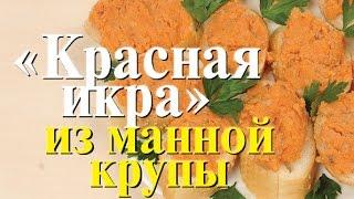 Рецепт приготовления Красной Икры из манной крупы - Люблю Готовить