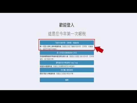 綜所稅Web網路申報&申請延(分)期繳納稅款
