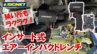 SIGNET 65340インサート式エアーインパクトレンチセット