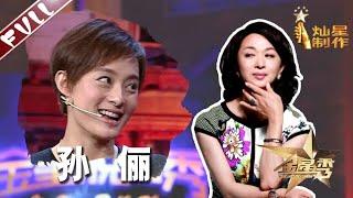 """《金星秀》第四十四期 """"女强人""""那些事 孙俪 The Jinxing Show 官方超清1080p"""