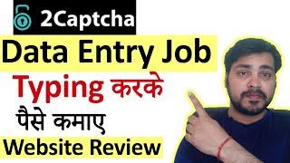Data Entry Job - 2captcha online job (Part time Job) website review | captcha typing job, Data Entry