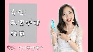 【TVmosaic】女生私密护理揭秘!洗剂该不该用?毛毛怎么修?微微辣带你走近科学