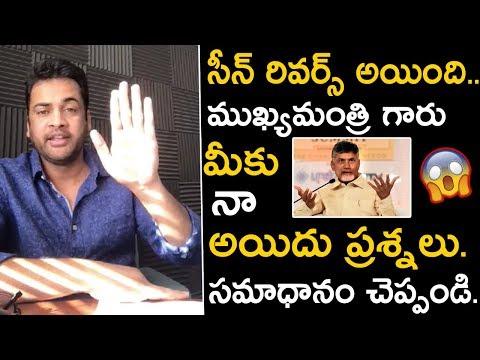 Shivaji 5 Questions To AP CM ChandraBabu Naidu