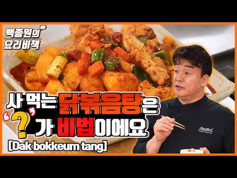 식당에서 먹는 닭볶음탕의 비법은 바로바로~ What is the secret of Dak-bokkeum-tang in a restaurant?