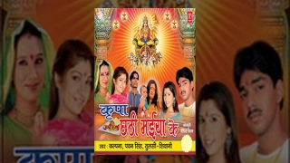Kripa Chhathi Maiyya Ke - Download this Video in MP3, M4A, WEBM, MP4, 3GP