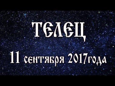 Общий гороскоп для овнов 2017