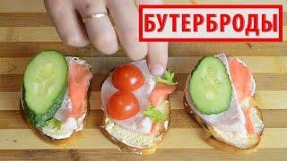ПРОСТЫЕ БУТЕРБРОДЫ (рецепты с помидорами и огурцами). Видео рецепт – готовим бутерброды с ветчиной.