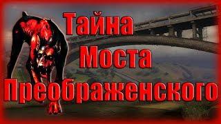 Проверка Легенд - Мост Имени Преображенского в [S.T.A.L.K.E.R.:Зов Припяти]
