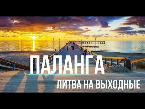 ✅ Паланга, Выходные в Литве , c Владимиром Волошиным, Отпуск без путевки