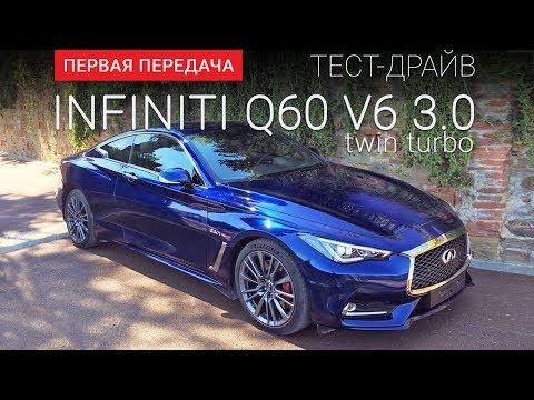 Infiniti Q60 Coupe Купе класса A - тест-драйв 1