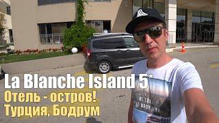 La Blanche Island 5*, Турция, Бодрум