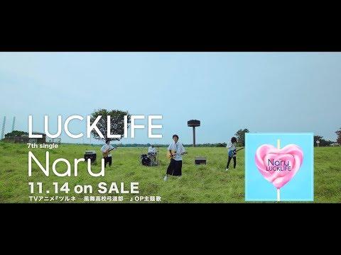 ラックライフ / Naru [Music Video](TVアニメ『ツルネ ―風舞高校弓道部―』OP主題歌)