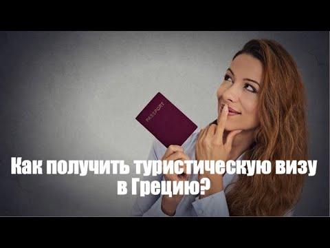 Как получить туристическую визу в Грецию?