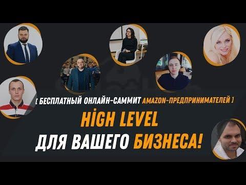 Бесплатный онлайн-саммит Amazon-предпринимателей: