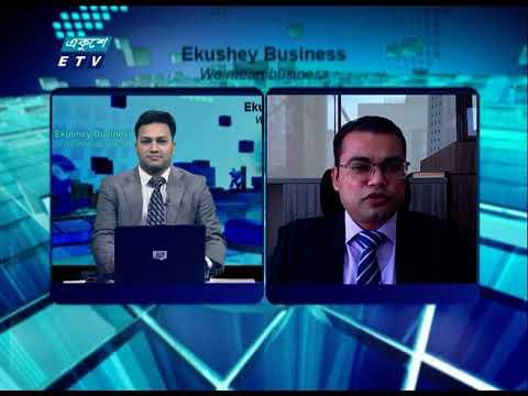 Ekushey Business || একুশে বিজনেস || 26 September 2021 || ETV Business