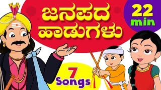 Janapada Songs Collection Vol.1 | Kannada Kids Folk Songs | Infobells