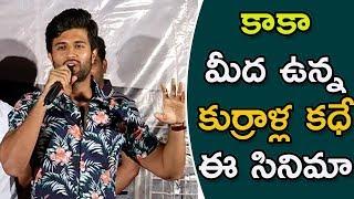 Vijay Devarakonda Superb Speech @ Taxiwala Teaser Launch