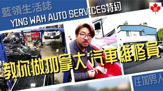 藍領生活誌 教你做加拿大汽車維修員 Ying Wah Auto Services特約