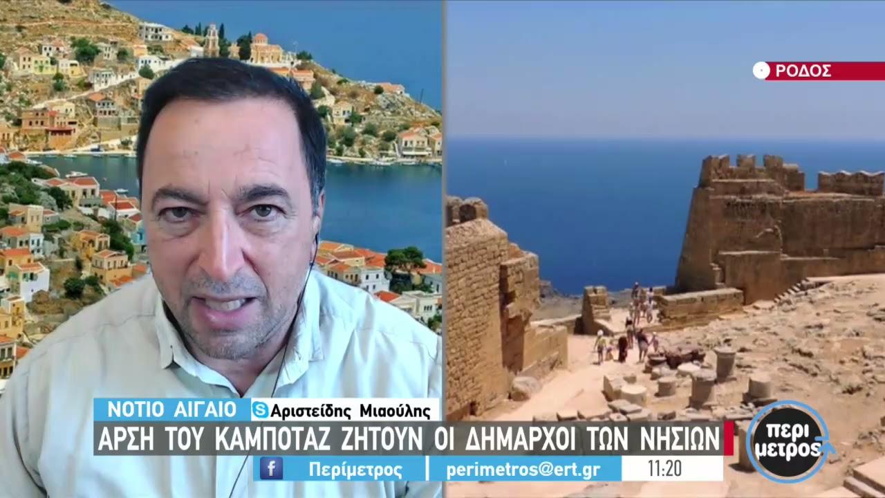 Άρση του καμποτάζ για να σωθεί ο τουρισμός ζητούν οι δήμαρχοι των νησιών   01/04/2021   ΕΡΤ