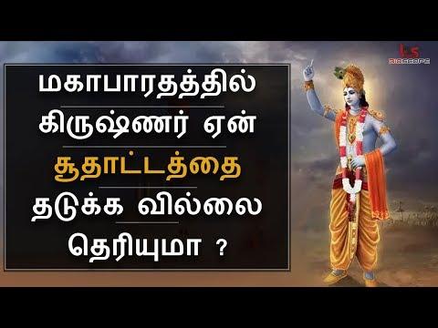 மகாபாரதத்தில் கிருஷ்ணர் ஏன் சூதாட்டத்தை தடுக்க வில்லை | Mahabharatham | Bioscope