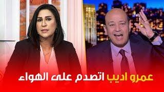 #دعاء_حسن : عمرو أديب مبيتعلمش من اللى فات وصدمة كبيرة لنزول المصريين ضد السيسي