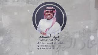 مازيكا فهد السعد - عاد الهوى | جلسة 2020 تحميل MP3