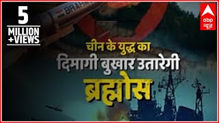 Ghanti Bajao: Know how China will be ruined when India will use Brahmos during war