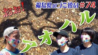 「真夏の青春!高校生と猪苗代湖畔を!」「ブンケン歩いてゴミ拾いの旅」#74