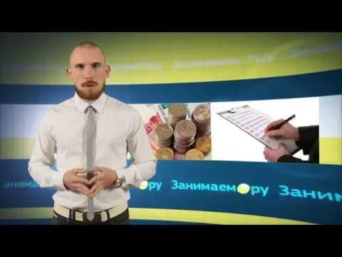 Какие документы необходимы для получения кредита