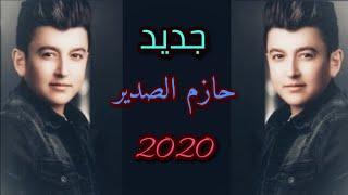 تحميل اغاني Hazem Al Sadeer - Ana (DJ Nassar Remix ) | حازم الصدير - أنا رجعت حبيت ريمكس MP3