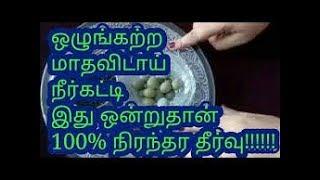 neerkatti symptoms in tamil - Kênh video giải trí dành cho