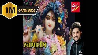 हर जन्म में सांवरे ka Sath Chahiye - Top