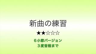 彩城先生の新曲レッスン〜6小節ver. Level 2-9〜のサムネイル