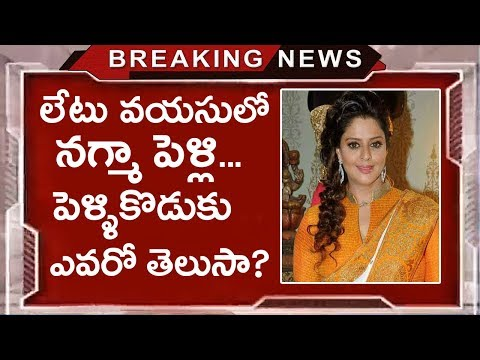 Actress Nagma to get Married Soon | Actress Nagma Marriage Latest News | Tollywood Nagar